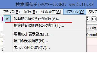 検索順位チェックのSEOツール「GRC」 使い方-5