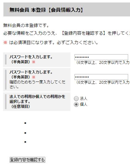 キーワードウォッチャー アカウント登録手順-4