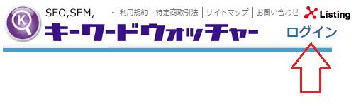 キーワードウォッチャー アカウント登録手順-5