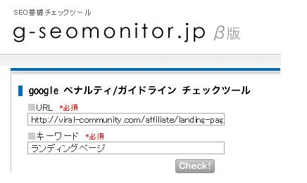 seoツール g-seomonitor.jp の使い方-1