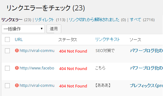seoツール リンク切れチェック-1
