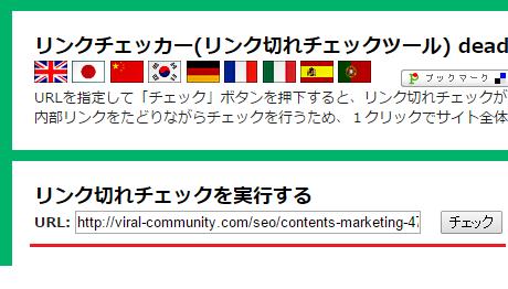 dead-link-checker.com 使い方-1