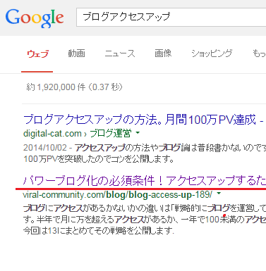Google検索 順位チェック-1