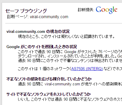 googleセーフブラウジング-1