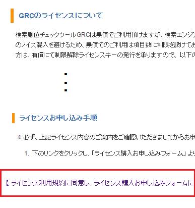 grc 有料版購入-2
