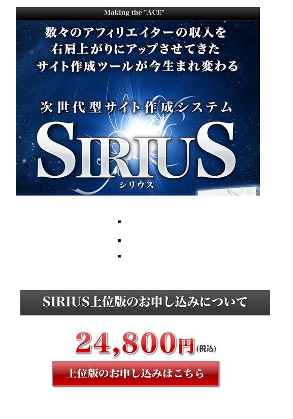 シリウスの購入-0-1