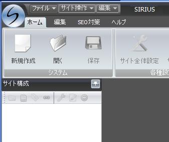 シリウスのインストール-11