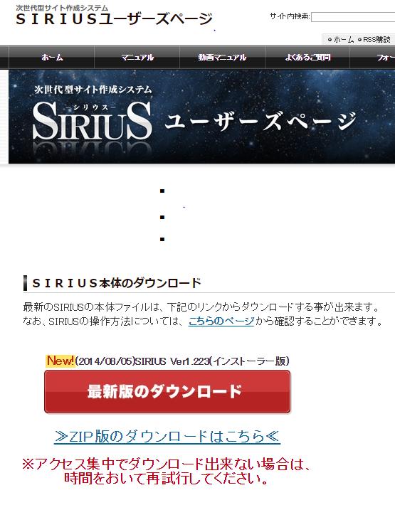シリウスのダウンロード-6