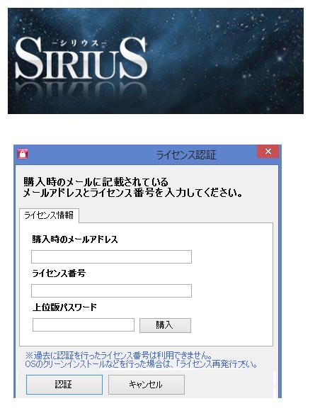 シリウスのインストール-9