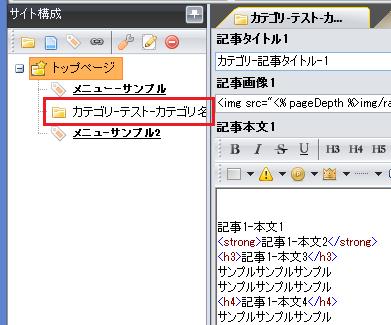 シリウスの使い方:ホームページの新規作成手順-10