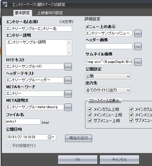 シリウスの使い方:ホームページの新規作成手順 -11