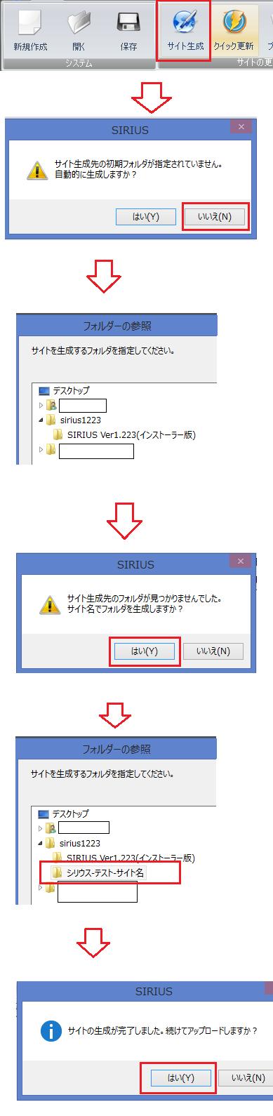 シリウスの使い方:ホームページの新規作成手順-13
