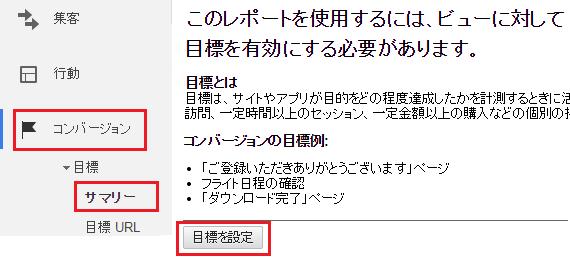 googleアナリティクス コンバージョン設定-1