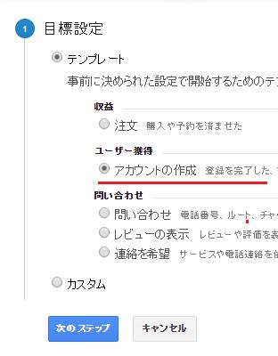 googleアナリティクス コンバージョン設定-3