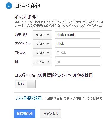 googleアナリティクス コンバージョン設定-5