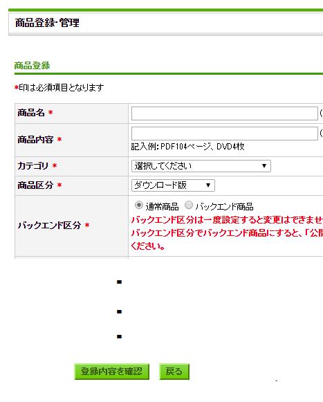 情報商材(教材)の登録-2