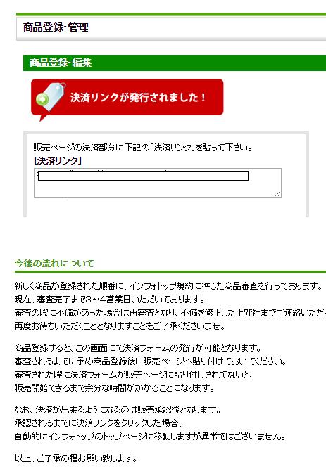 情報商材(教材)の登録-3