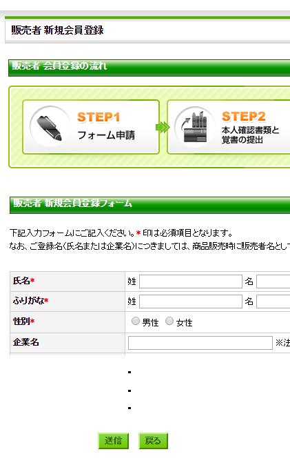 インフォトップ インフォプレナー(情報起業家)登録-1