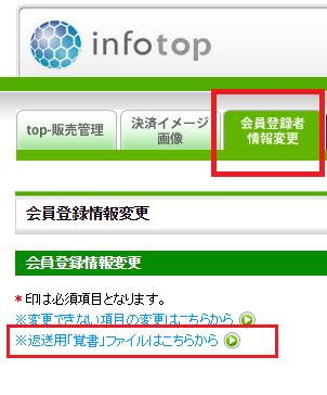インフォトップ 覚書のダウンロード-5