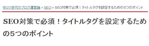 seo-パンくずリストの設定-1