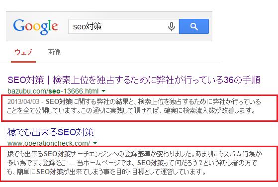 メタ・ディスクリプション Google表示-1