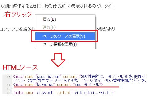 seo対策 メタキーワードの設定-1