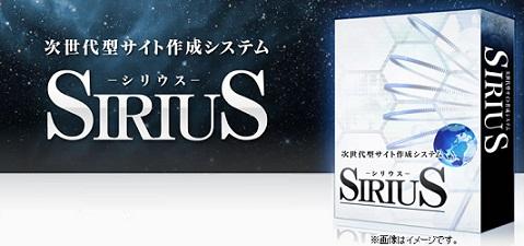 シリウス(SIRIUS)
