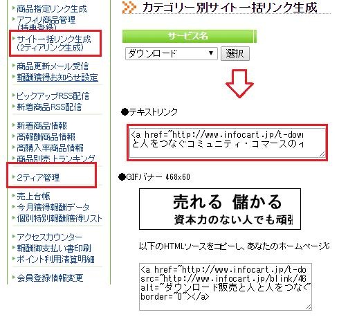 infocart-affiliate-2tier-6