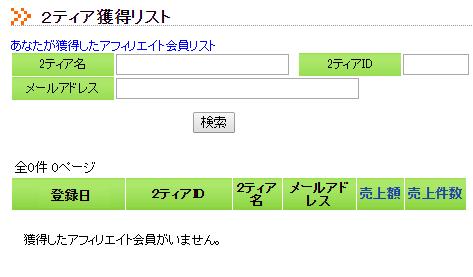 infocart-affiliate-2tier-7
