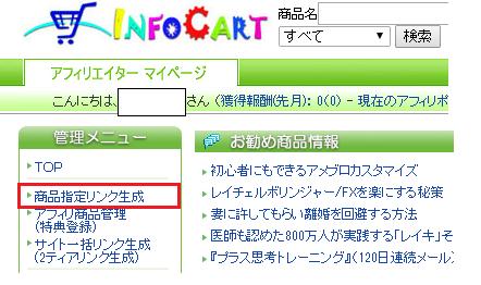 infocart-affiliate-link-1