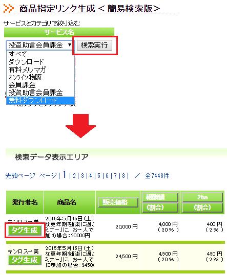 infocart-affiliate-link-2