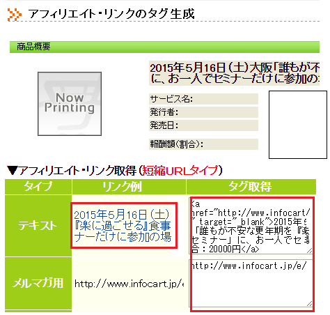 infocart-affiliate-link-3