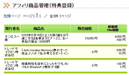 infocart-product-admin-4