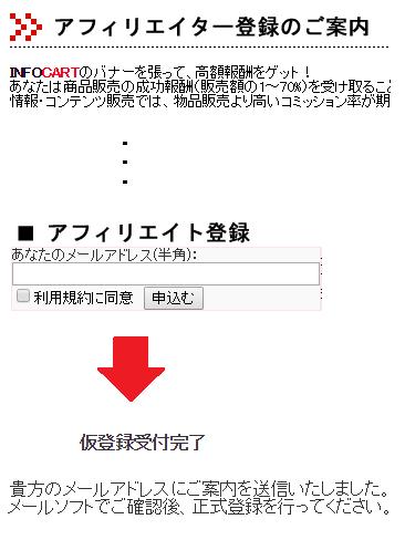インフォカート アフィリエイト登録-2