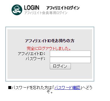 インフォカート ログイン手順-4
