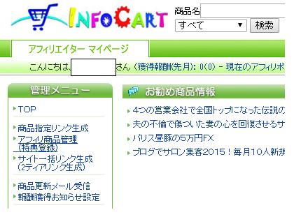 インフォカート ログイン手順-5