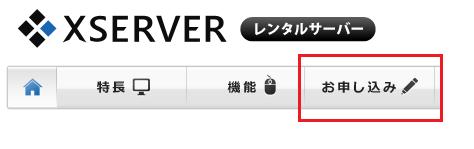xserver-申し込み方法-0-1