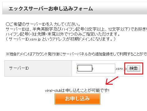 エックスサーバー 申し込み手順-4