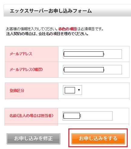 エックスサーバー 申し込み手順-5