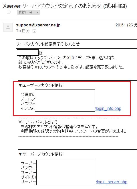 エックスサーバー 申し込み手順-7