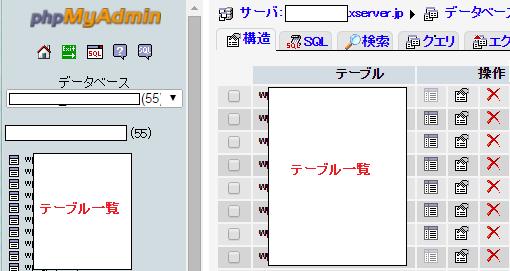 エックスサーバー データベース(MySQL)設定-10