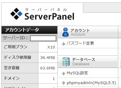 エックスサーバー データベース(MySQL)設定-4
