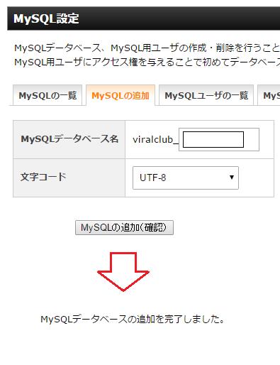 エックスサーバー データベース(MySQL)設定-5