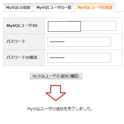 エックスサーバー データベース(MySQL)設定-6