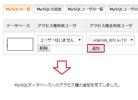 エックスサーバー データベース(MySQL)設定-7