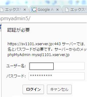 エックスサーバー データベース(MySQL)設定-8