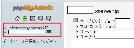 エックスサーバー データベース(MySQL)設定-9
