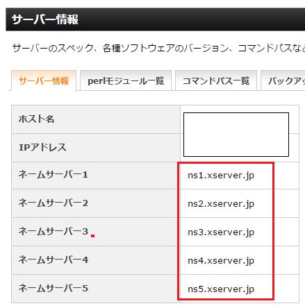 エックスサーバー DNSサーバー設定-6