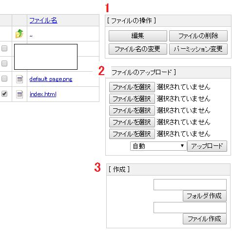 エックスサーバー FTPツール-2