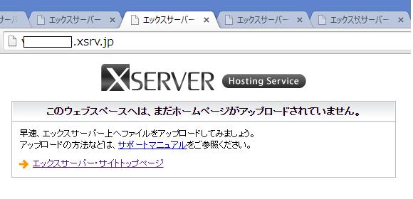 エックスサーバー FTPツール-3